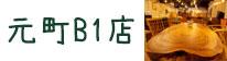 元町B1店