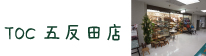 TOC五反田店